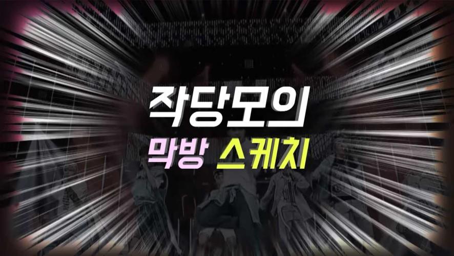D-CRUNCH(디크런치) - 작당모의(Are you ready?) 막방 스케치