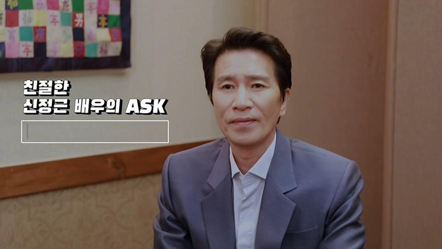 [신정근] 친절한 '신정근' 배우의 ASK (ft.호텔 델루나 '김선비')