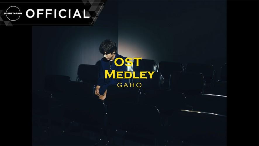 [LIVE] 가호(Gaho) - OST Medley ('내게 와', '시간', '그렇게 가슴은 뛴다', '끝이 아니길')