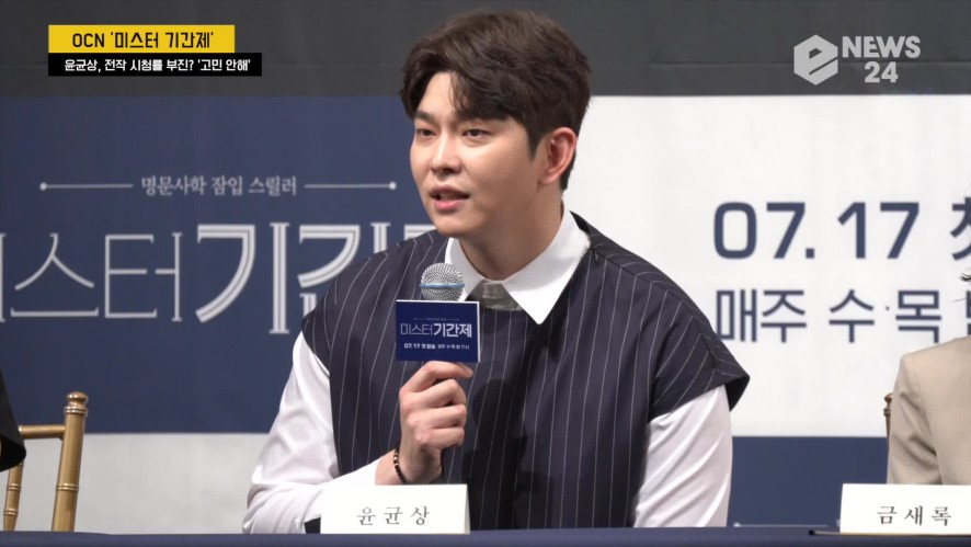 """""""Class of Lies"""" Yun Kyun Sang, previous work with poor ratings? """"I've never worried once"""""""