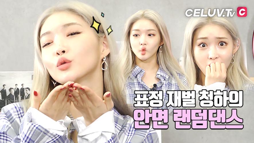 [I'm Celuv] 청하, 랜덤댄스! 안면으로만?! Feat. 표정재벌 (Celuv.TV)