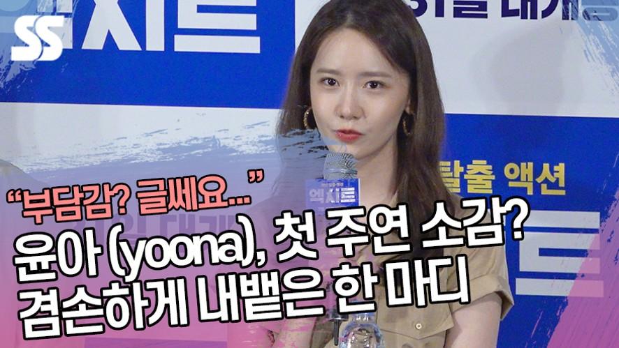 윤아 (yoona), 첫 주연 소감? 겸손하게 내뱉은 한 마디 ('엑시트' 언론시사회)