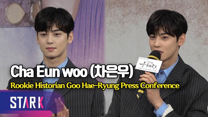 '얼굴천재' 차은우의 사극 도전! (Cha Eun woo, 'Rookie Historian Goo Hae-Ryung' Press Conference)