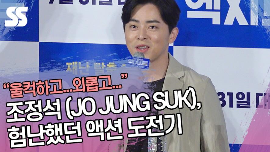 """""""울컥하고 외롭고"""" 조정석 (JO JUNG SUK), 험난했던 액션 도전기 ('엑시트' 언론시사회)"""