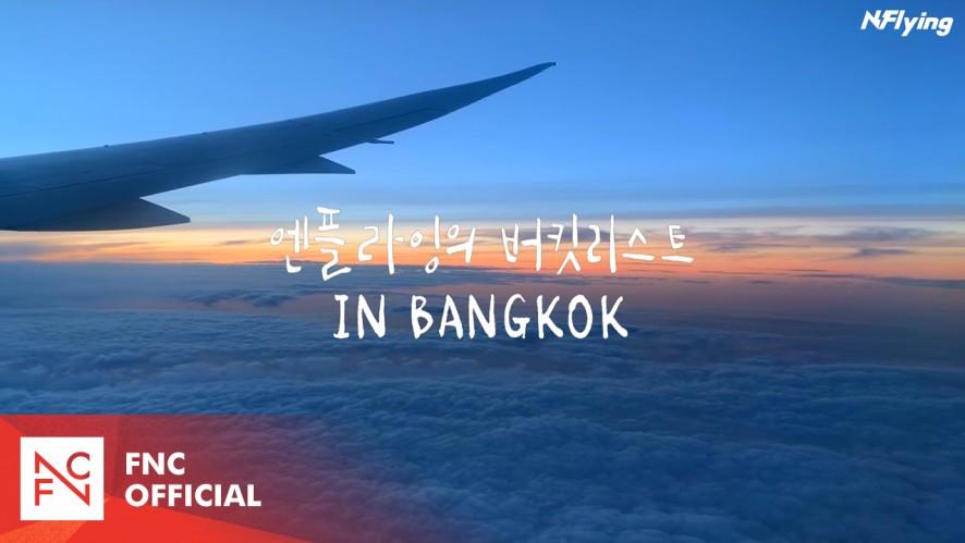 N.Flying's 'UP ALL NIGHT' BUCKET LIST IN BANGKOK