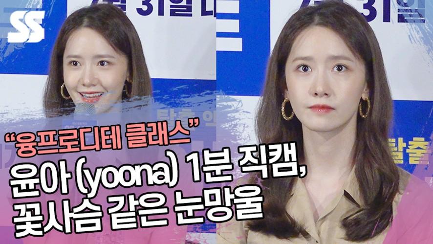 윤아 (yoona) 1분 직캠, 꽃사슴 같은 눈망울 ('엑시트' 언론시사회)