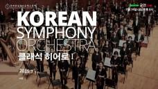 [예고] <코리안심포니오케스트라 Classic Hero I> 공연실황 / Korean Symphony Orchestra 'Classic Hero I' LIVE Trailer