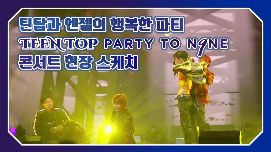 TEEN TOP ON AIR - 틴탑과 엔젤의 행복한 파티! TEEN TOP PARTY TO.N9NE 콘서트 현장