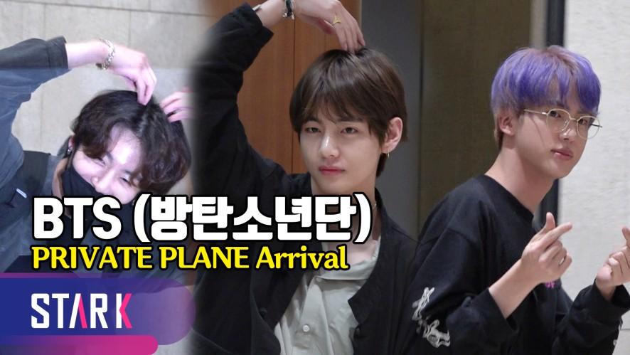 하트만발 방탄소년단♥ 기분 쵝오! (BTS, PRIVATE PLANE ARRIVAL)