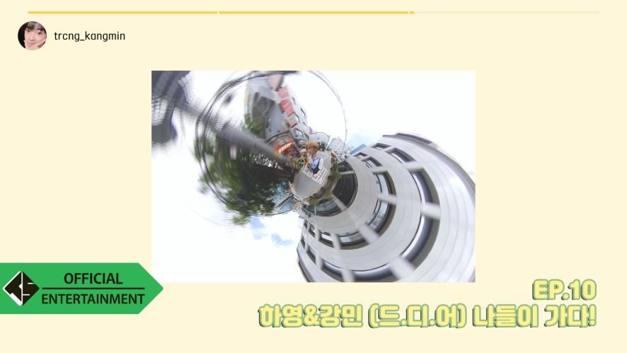 [인스티알그램]EP.10 하영&강민 (드.디.어) 나들이 가다!