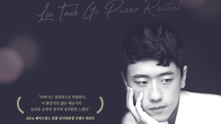 121회 아트엠콘서트, 이택기 피아노 리사이틀