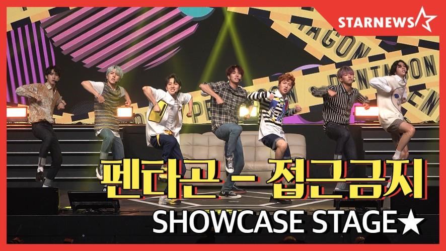 ★펜타곤 (PENTAGON) 접근금지(Prod.By 기리보이) / Showcase Stage ★