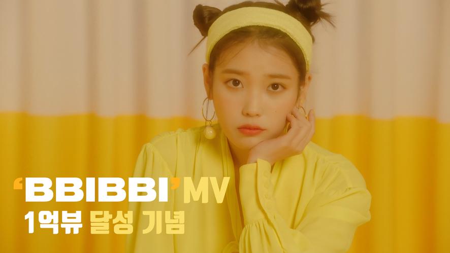 [IU] 'BBIBBI' ('dlwlrma' Concert Mix Ver.) 스페셜 영상