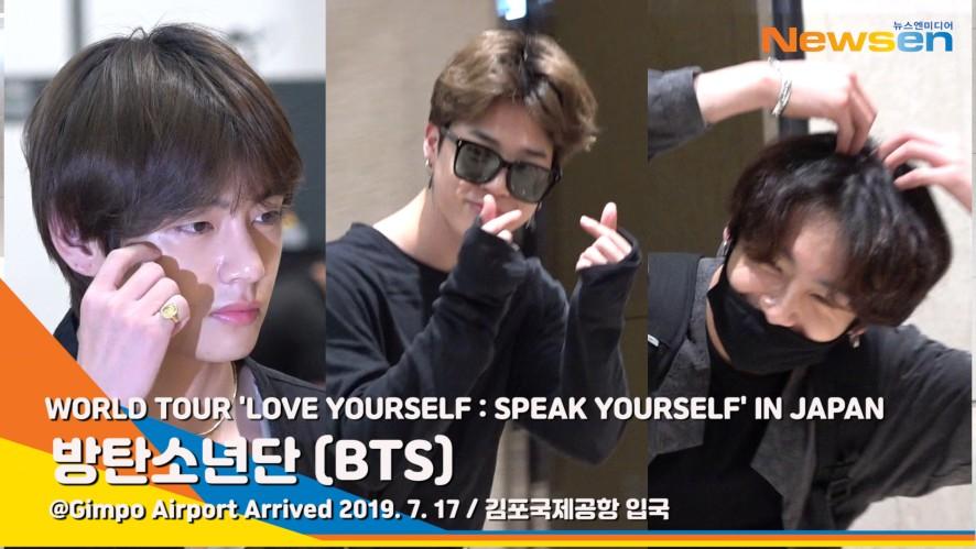 방탄소년단(BTS), 잠 못 들게 하는 비주얼 (공항패션)[뉴스엔TV]