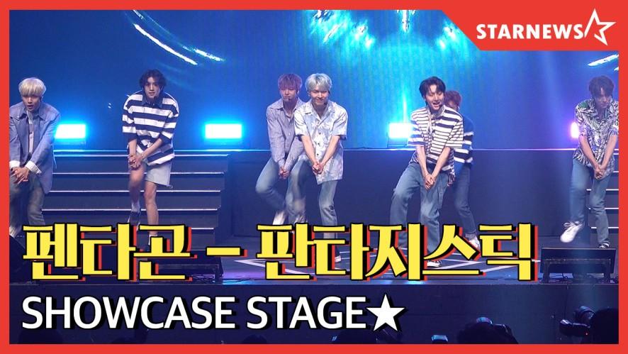 ★펜타곤 (PENTAGON) 판타지스틱(Prod.By 기리보이) / Showcase Stage ★