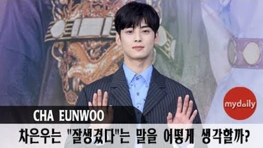 "[CHA EUN-WOO] ""His looks are in a different world"""