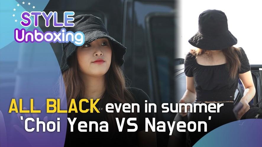[Style unboxing-②] 한여름에도 놓칠 수 없는 ALL BLACK '최예나 vs 나연'