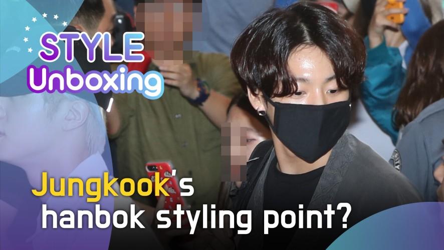 [Style unboxing-①] 한복도 패션이다! 정국의 한복 스타일링 포인트는?