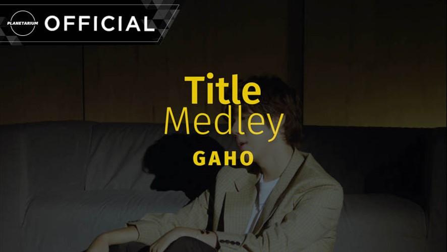[LIVE] 가호(Gaho) - Title Medley ('기억', '있어줘', '떠날 준비', 'FLY')