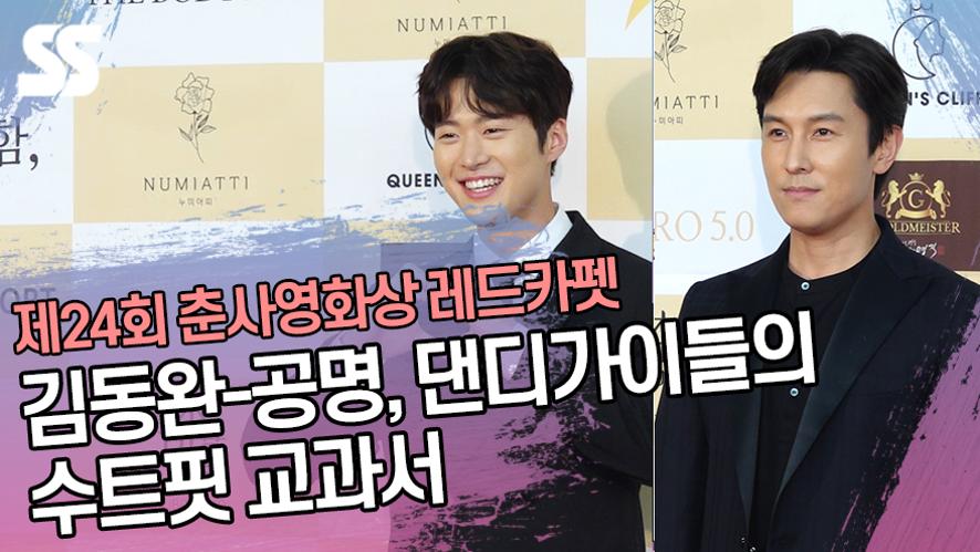 김동완(Kim Dong wan)-공명(Gong Myeong), 댄디가이들의 수트핏 교과서 ('춘사영화제' 레드카펫)