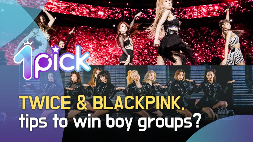 [1PICK-②] 트와이스-블랙핑크, 보이그룹 뛰어넘는 인기 비결은? (TWICE & BLACKPINK, tips to win boy groups?)