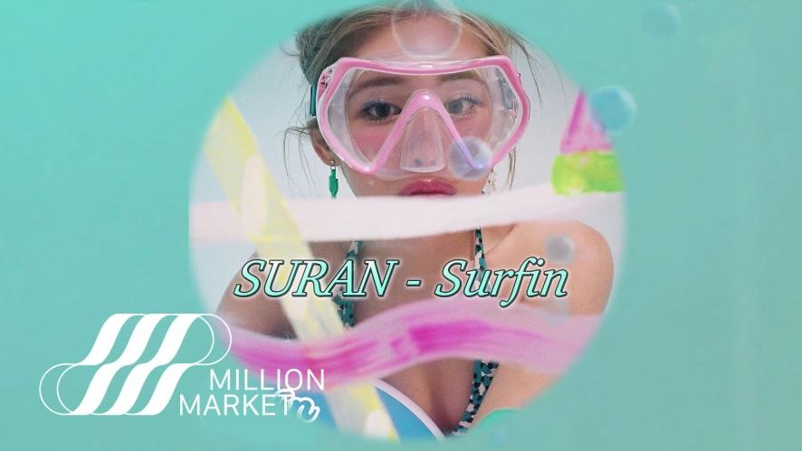 SURAN 수란 '서핑해 (Surfin')' Teaser