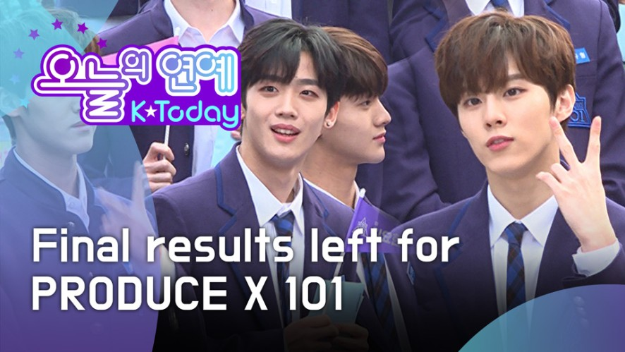 [K Today] Final results left for PRODUCE X 101! (최종 선발만 남은 프로듀스 X 101)