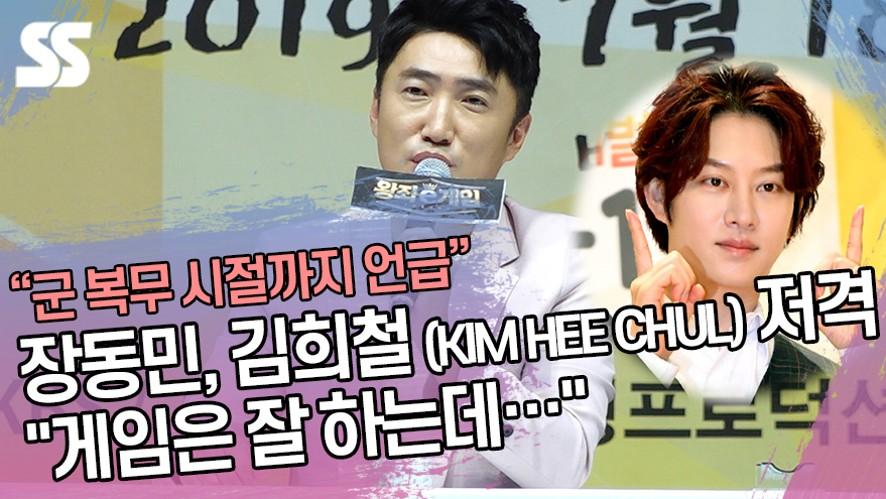 """장동민, 김희철 (KIM HEE CHUL) 저격 """"게임은 잘 하는데…"""" ('왕좌e게임' 제작발표회)"""