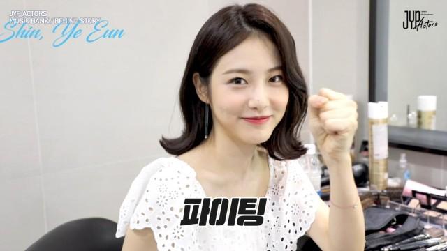 [신예은] 세젤예 음방 MC 등장💕 <뮤직뱅크> 첫방 비하인드!
