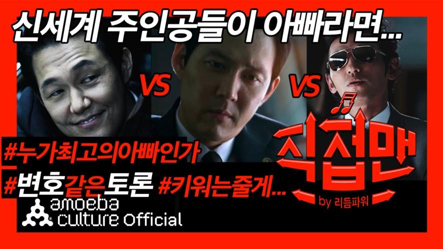 리듬파워(Rhythm Power) - '직접맨' Ep.11 영화 신세계 비하인드 스토리