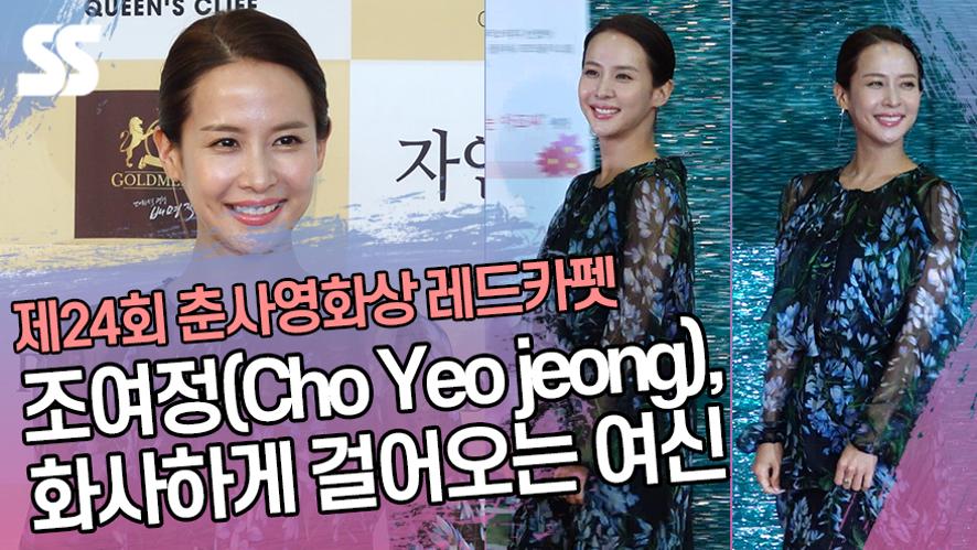 조여정(Cho Yeo jeong), 화사하게 걸어오는 여신 ('춘사영화제' 레드카펫)