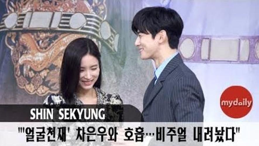 "[SHIN SAE KYEONG] ""Working with Cha Eun-Woo... Put down the visual"""