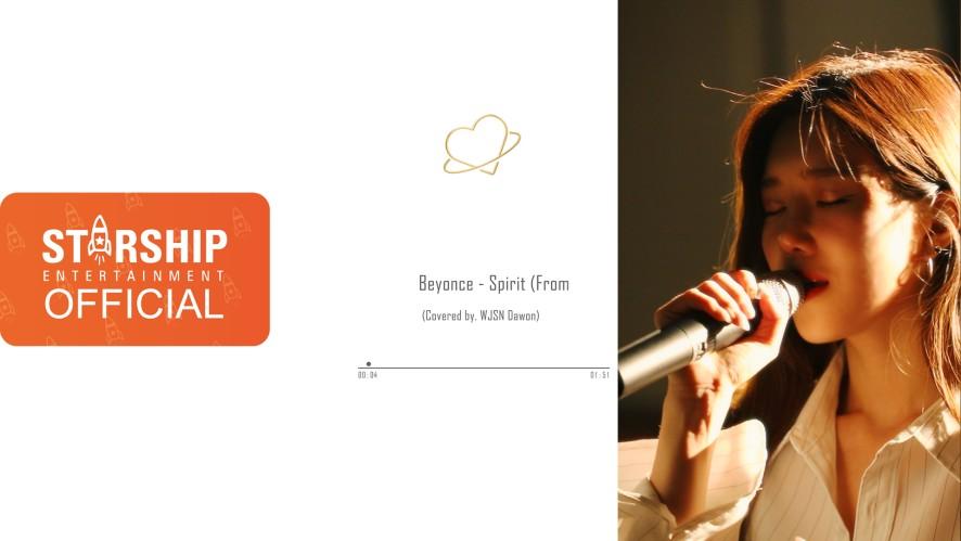 Spirit Performed by 우주소녀 다원 (WJSN DAWON)