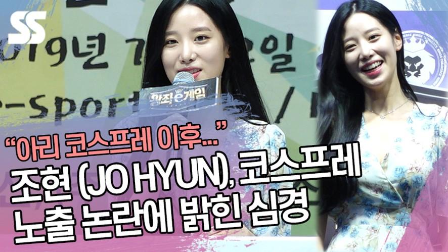 조현 (JO HYUN), 코스프레 노출 논란에 밝힌 심경 ('왕좌e게임' 제작발표회)