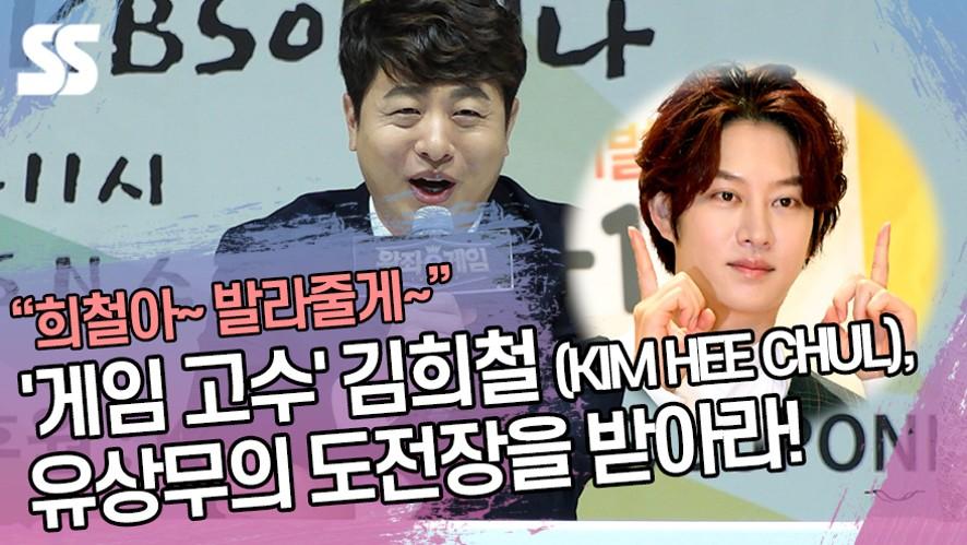 '게임 고수' 김희철 (KIM HEE CHUL), 유상무의 도전장을 받아라! ('왕좌e게임' 제작발표회)