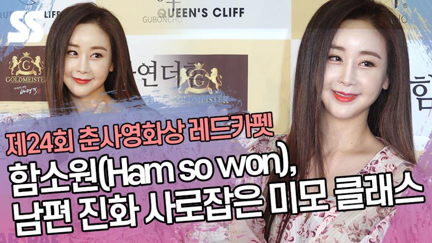 함소원(Ham so won), 남편 진화 사로잡은 미모 클래스 ('춘사영화제' 레드카펫)