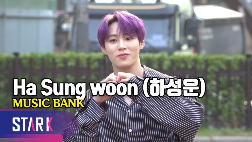 하성운, 하트 날리는 구름 왕자 (Ha Sung woon, MUSIC BANK)