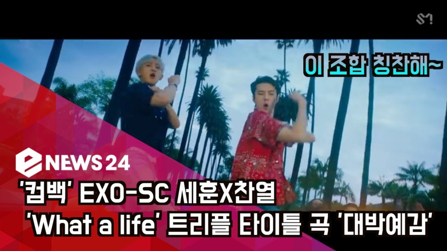 '컴백' EXO-SC 세훈X찬열, 'What a life' 트리플 타이틀 곡 '대박예감' EXO-SC Sehun X Chanyeol, anticipation for new song