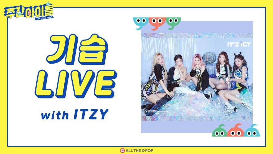 [주간아이돌] 기습 LIVE with ITZY