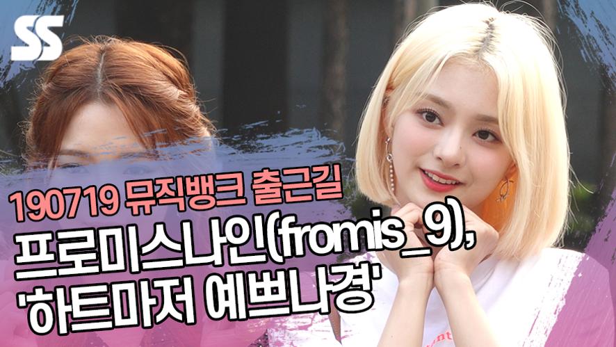 프로미스나인(fromis_9), '하트마저 예쁘나경' (뮤직뱅크 출근길)