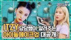 청하 & 예지(ITZY) 메이크업 담당 서옥쌤의 아이돌 메이크업 스킬 배우기 <바 페르소나> 12회