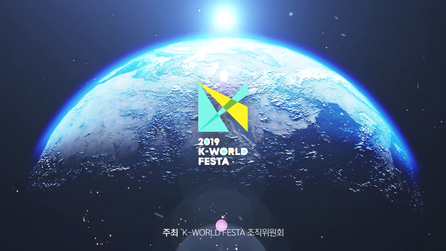 [예고] '2019 K-WORLD FESTA' 공식 홍보 영상