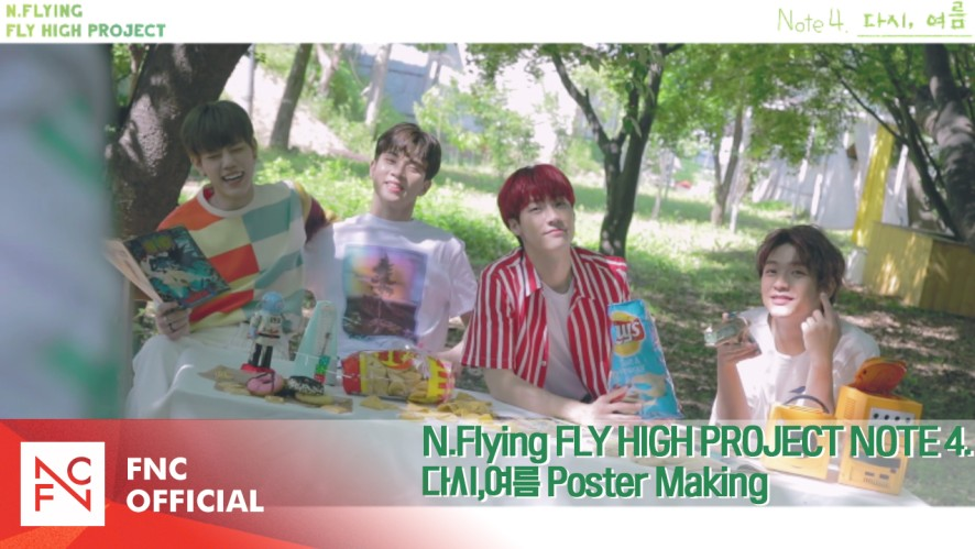 N.Flying FLY HIGH PROJECT NOTE 4. 다시,여름 Poster Making
