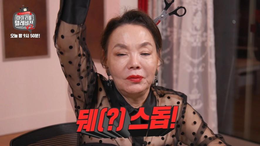 [선공개] 여기서 애기 팔뚝이 왜 나와...? 수미쌤의 소름끼치는 퀴즈 맞히기