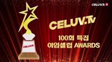 [I'm Celuv] 100회 특집, 특별 시상식! (Celuv.TV)