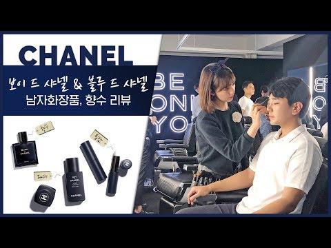 샤넬 남자 화장품  보이 드 샤넬 & 블루 드 샤넬   CHANEL Homme Cosmetic Review