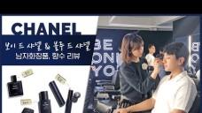 샤넬 남자 화장품| 보이 드 샤넬 & 블루 드 샤넬 | CHANEL Homme Cosmetic Review