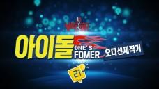 제21화_아이돌평생제작기_원주오디션