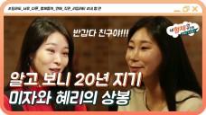 (6회 선공개) 반갑다 친구야🖐 20년 만에 상봉한 동창 혜리와 미자? #내형제의연인들