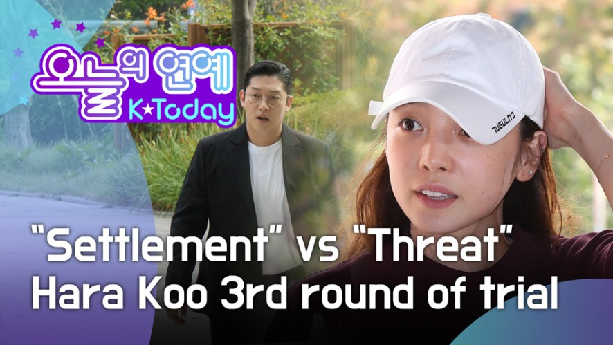 "[K Today] ""Settlement vs Threat"" Hara Koo 3rd round of trial (구하라·최종범 3차 공판)"